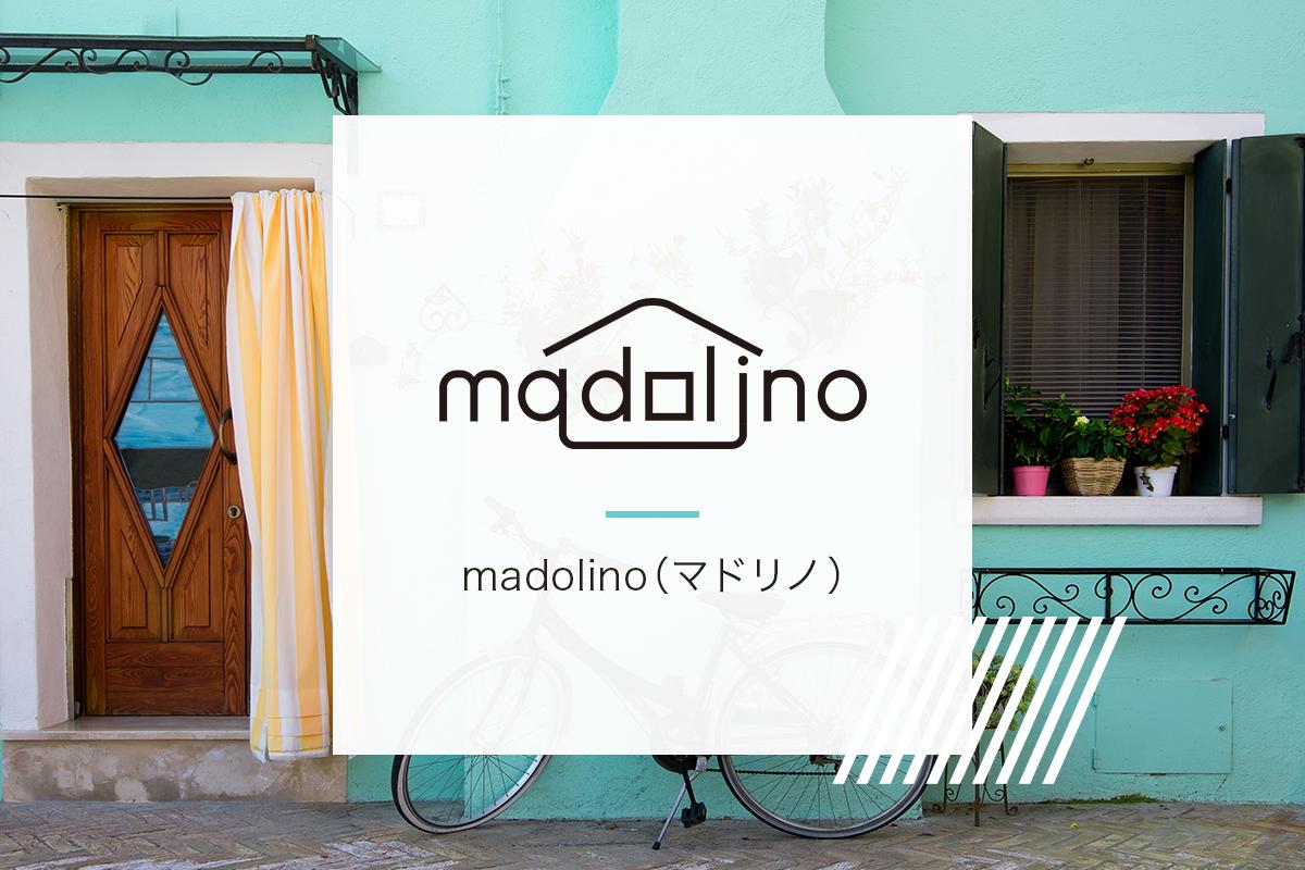 """窓辺による""""暮らしの豊かさ""""の情報をお届けする「madolinoマドリノ・・・"""